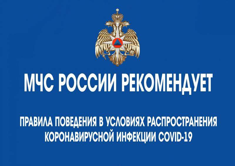 Меры обеспечения личной  и общественной гигиены сотрудниками МЧС России для профилактики  новой коронавирусной инфекции (COVID19)