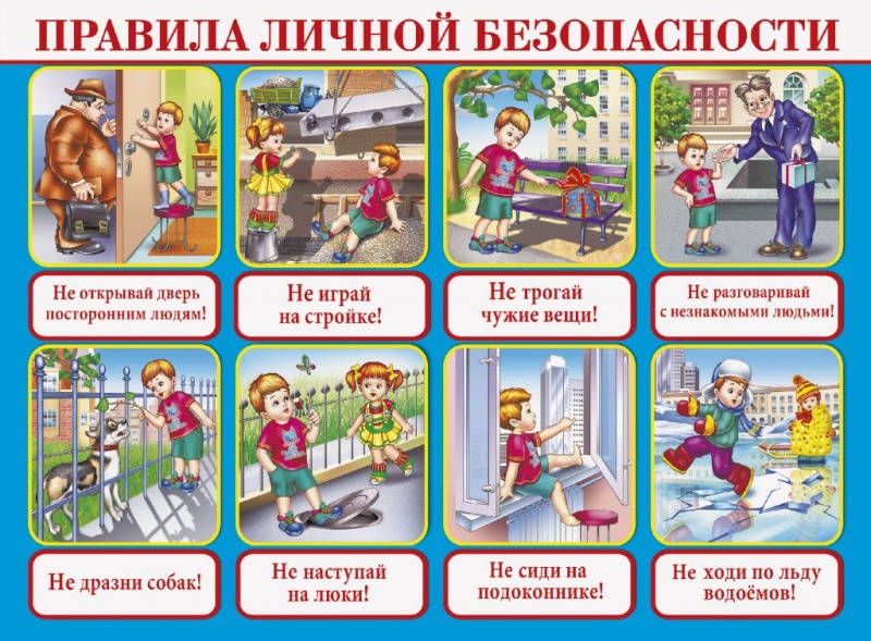 Безопасность жизнедеятельности детей